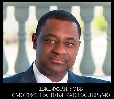 При нынешних проблемах с расизмом в России нельзя проводить ЧМ-2018, - вице-президент ФИФА Уэбб - Цензор.НЕТ 78